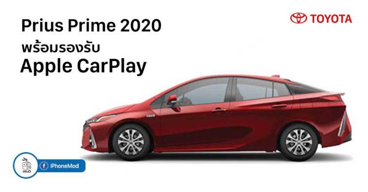 Toyota Prius Prime 2020 Support Apple Carplay