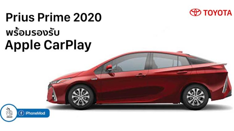 Toyota Prius Prime 2020 Support Apple Carplay
