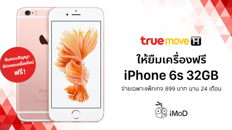 Truemove H Iphone 6s Use Free With 24 Mounth Contract Promotion