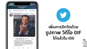 Twitter Add Reweet By Image Video Gif Ios