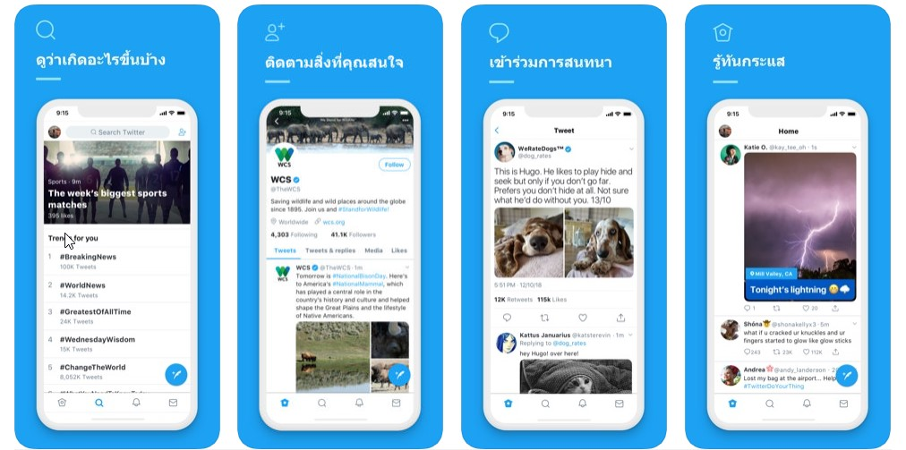 Twitter Update Support Ios 11 Or Later 2
