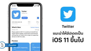Twitter Update Support Ios 11 Or Later Cover