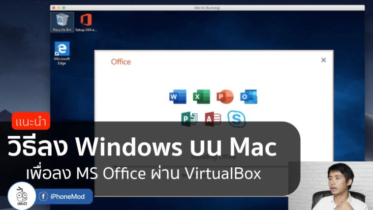 Virtualbox Win10 Msoffice Cover
