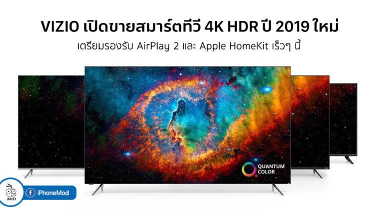 Vizio Release New Smart Tv 4k Hdr 2019 Collection