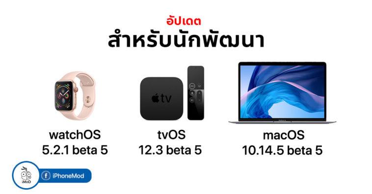 Watch Os 5 2 1 Beta 5 And Tvos 12 3 Beta 5 Mac Os 10 14 5 Beta 5 Seed Cover