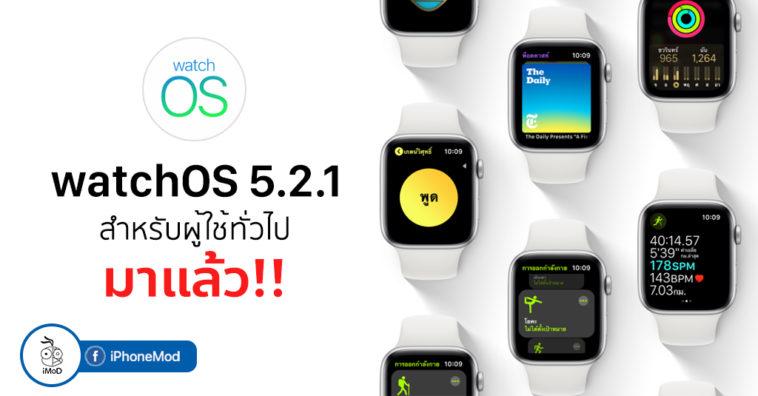 Watch Os 5 2 1 Update Release
