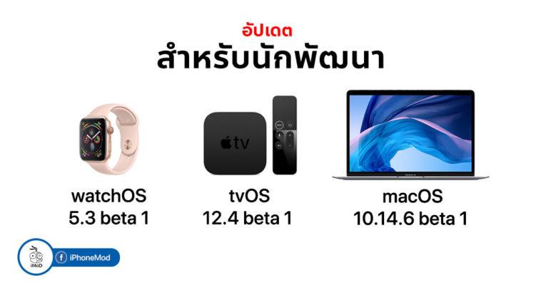 Watchos 5 3 Beta 1 Tvos 12 4 Beta 1 Macos 10 14 6 Beta 1 Seed