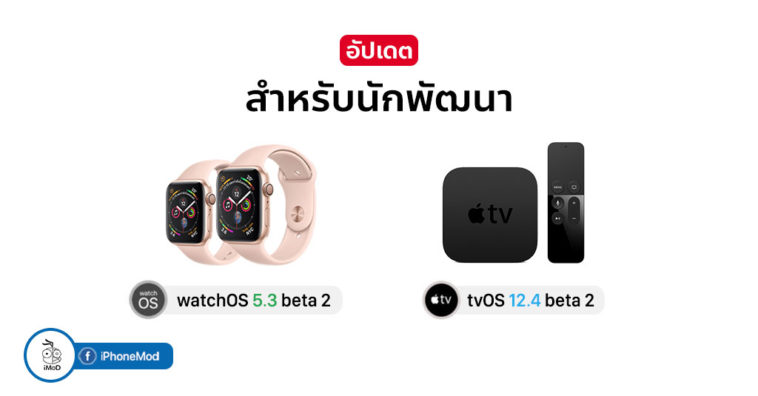 Watchos 5 3 Beta 2 Tvos 12 4 Beta 2 Seed
