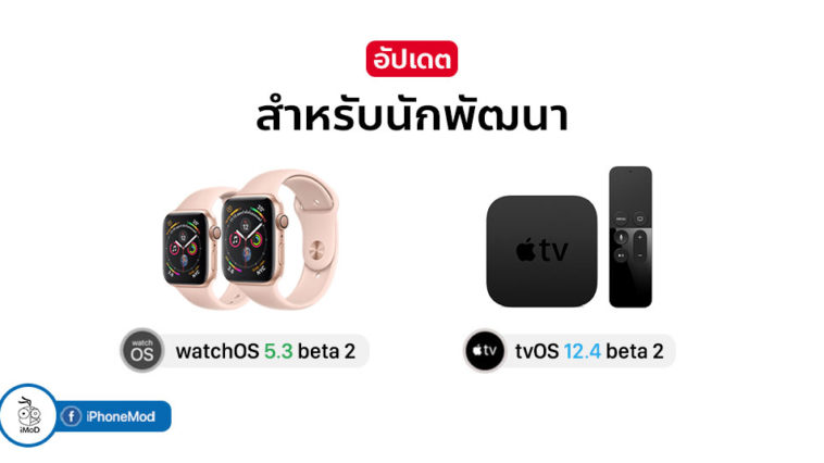 Watchos 5 3 Beta 2 Tvos 12 4 Beta 2 Seed