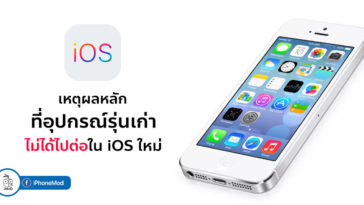 4 Reason Why Old Iphone Ipad Cannot Update New Ios Cover