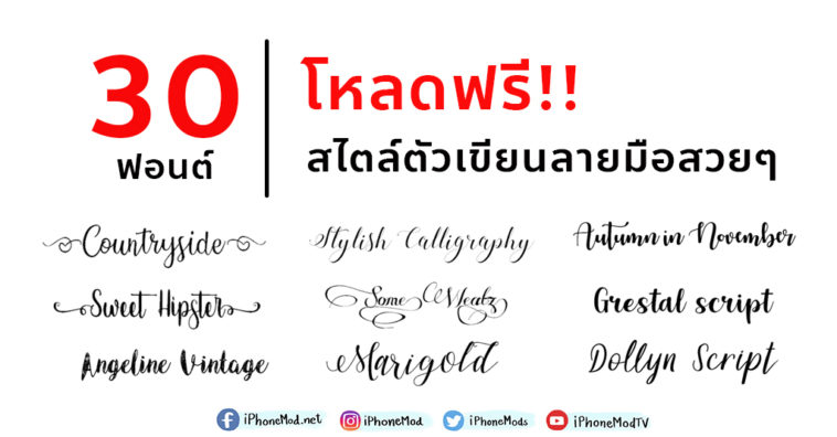 Cover Font Freehand1