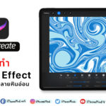 Cover Marble Effect