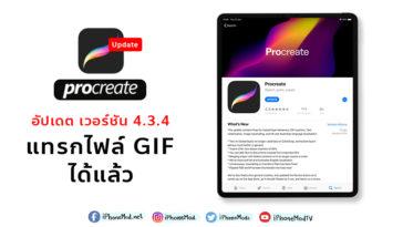 Cover Procreate 4.3