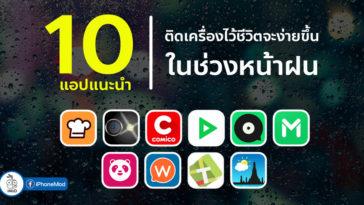 Cover App For Rain