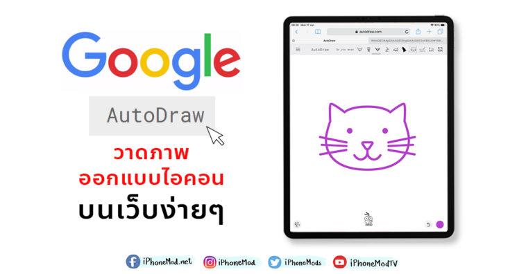 Cover Googleautodraw