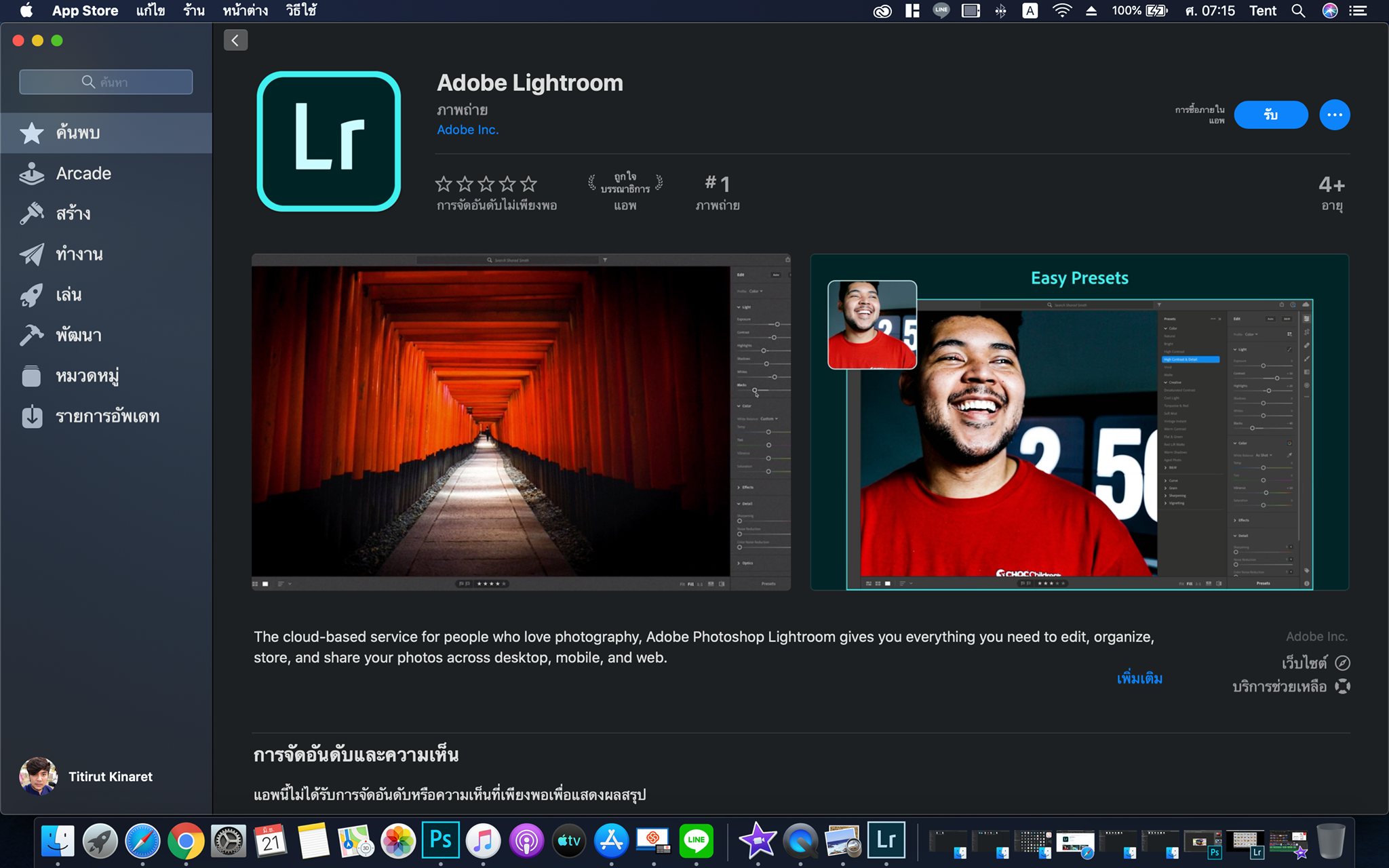 Adobe Lightroom Mac App Store Img 1