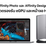 Affinity Photo Affinity Designer Support Gpu And Hdr Display Cover