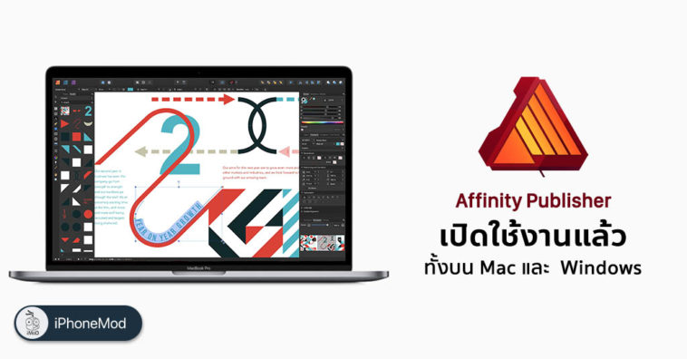 Affinity Publisher Release For Mac Windows Cover