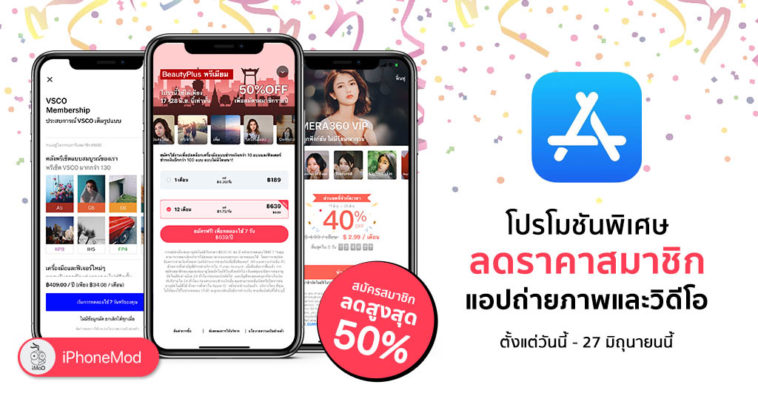 App Store Discount Camera And Video App Promotion Cover