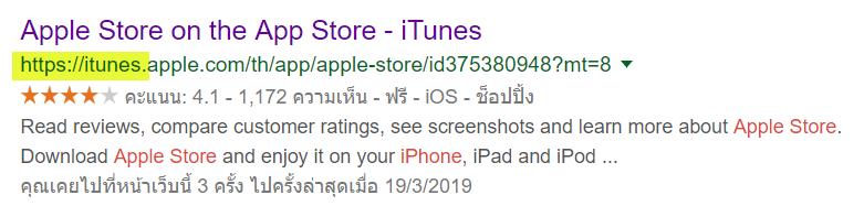 Apple Begins Using New Url For Apps Img 1