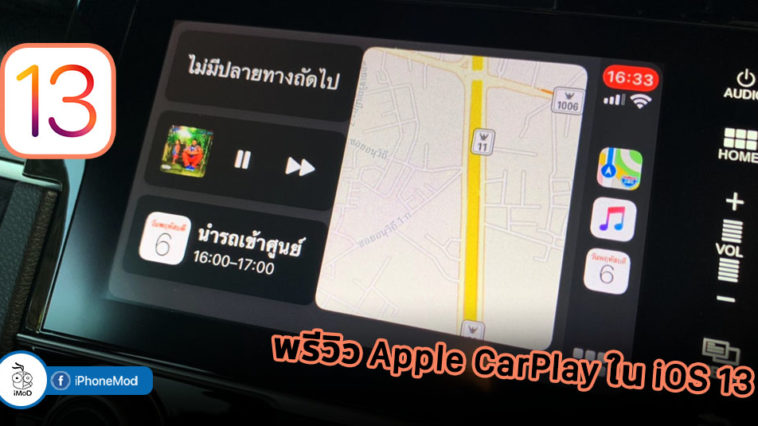 Apple Carplay Preview Ios 13