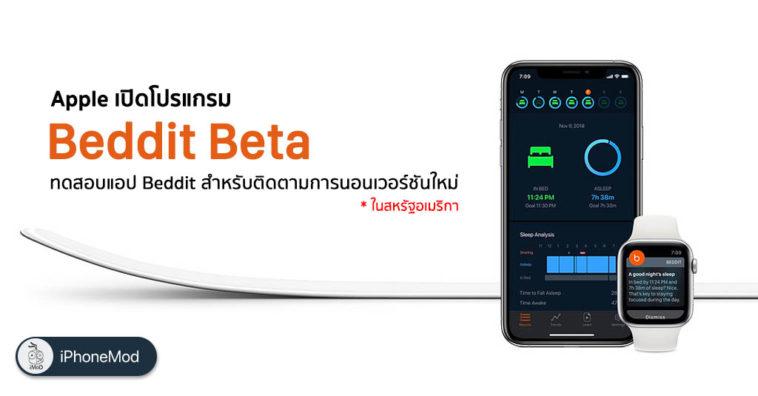 Apple Launch Beddit Beta In Usa