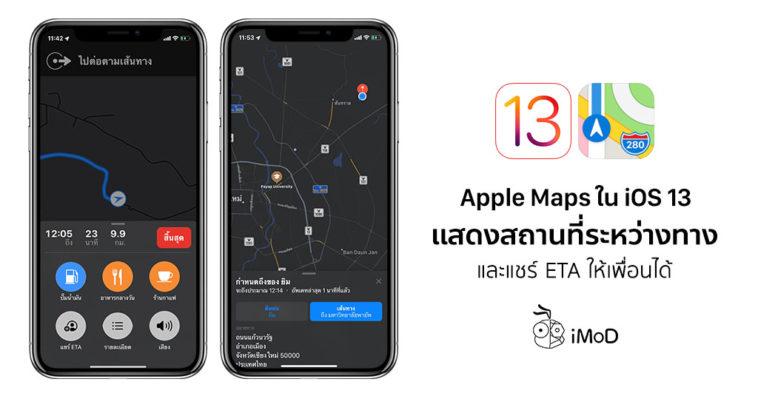 Apple Maps Ios 13 Show Place Navigation And Share Eta