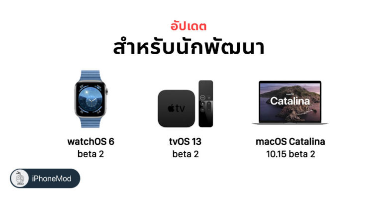 Apple Release Watchos 6 Tvos 13 Macos Catalina 10 15 Developer Beta 2