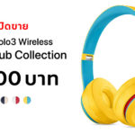 Apple Released Beats Solo3 Wireless Beats Club Collection