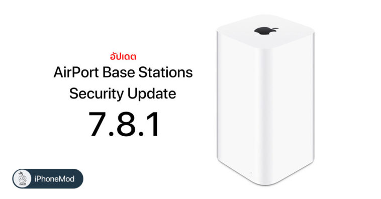 Apple Released Security Update For Airport Base Stations