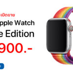 Apple Released Sport Loop Pride Edition Apple Watch Band Cover 2