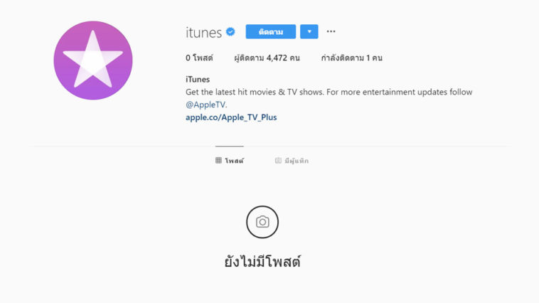 Apple Removed All Posts From Itunes Fb Ig Account