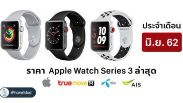 Apple Watch Series 3 June Price List 2019