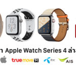Apple Watch Series 4 June Price List 2019 Cover