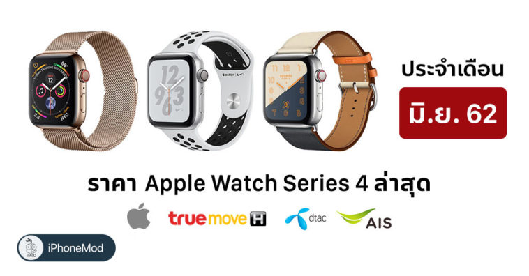Apple Watch Series 4 June Price List 2019 Cover