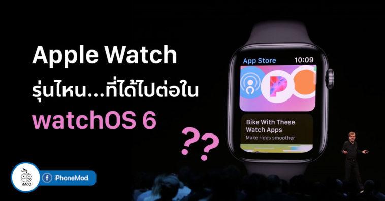 Apple Watch Series Support Watchos 6