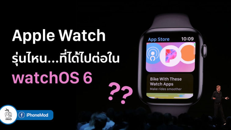 Apple Watch Series Support Watchos 6