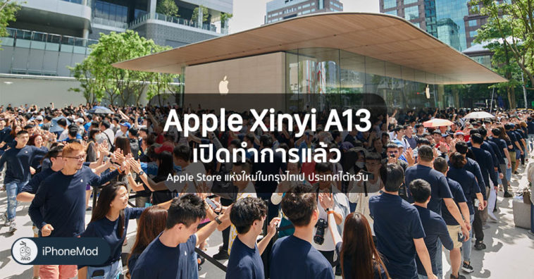 Apple Xinyi A13 Taipei Grand Openning