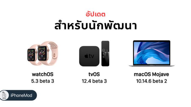 Atchos 5 3 Beta 3 Tvos 12 4 Beta 3 Macos 10 14 6 Beta 3 Seed
