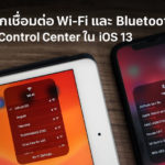 Change Wi Fi And Bluetooth On Control Center Ios 13