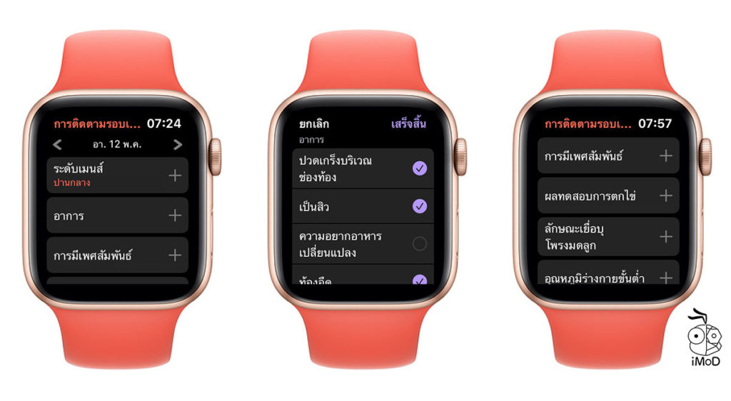 Cycle Tracking Apple Watch Preview Watchos 6 Beta 1 2