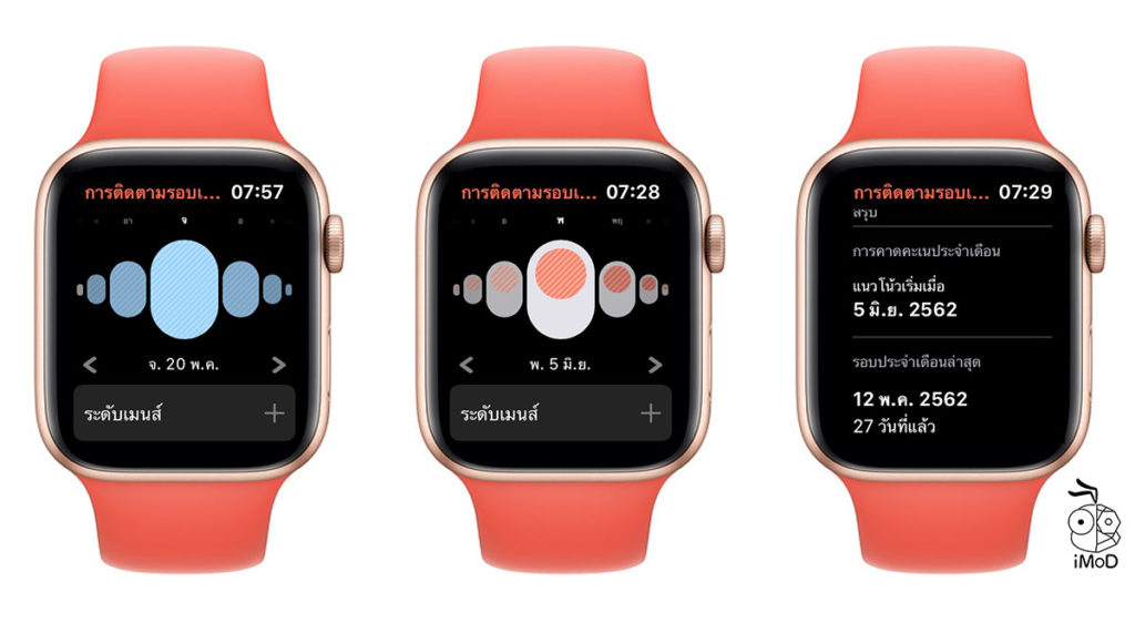 Cycle Tracking Apple Watch Preview Watchos 6 Beta 1 4