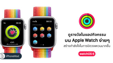 Display Award Activity App On Apple Watch In Watchos 6