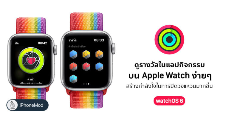 Display Award Activity App On Apple Watch In Watchos 6
