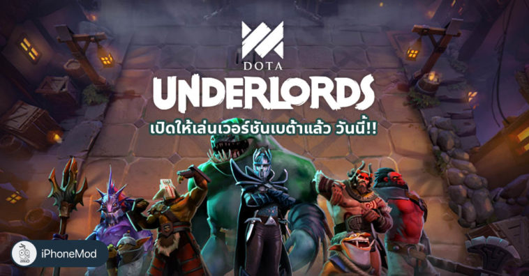 Dota Underlords Game From Valve Open Beta