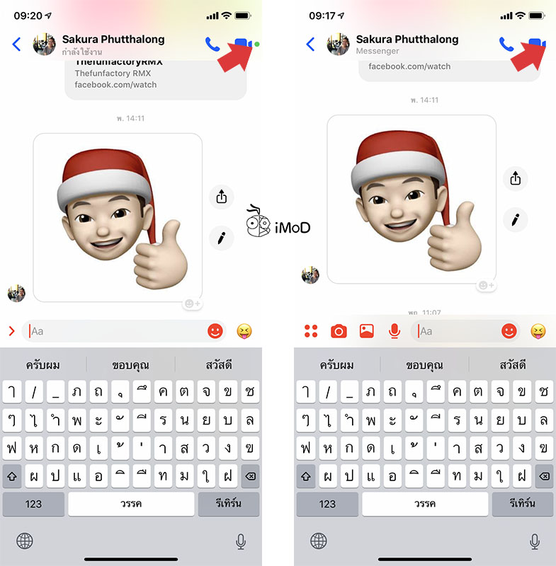 How To Chanege Facebook Messenger Status On Iphone Ipad 3