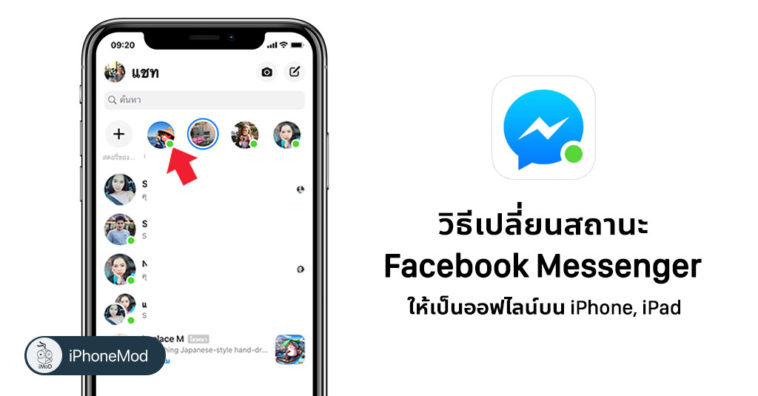 How To Chanege Facebook Messenger Status On Iphone Ipad