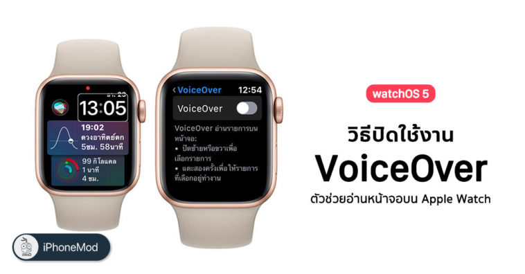 How To Disable Voiceover Apple Watch