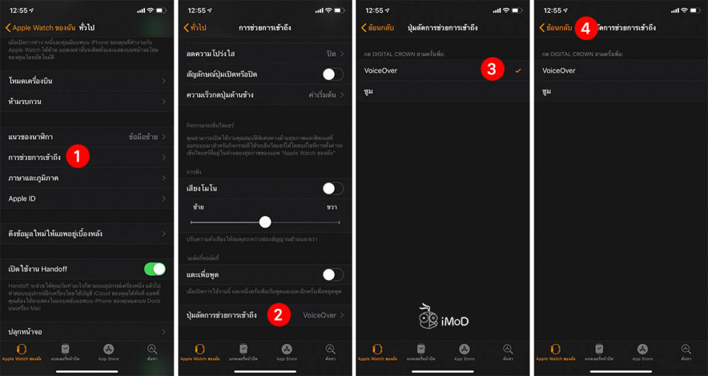 How To Disable Voiceover Apple Watch 2