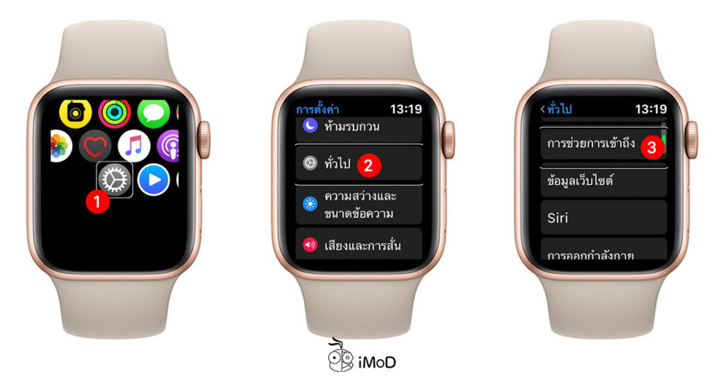 How To Disable Voiceover Apple Watch 3